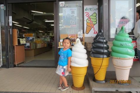 hakone ice-cream