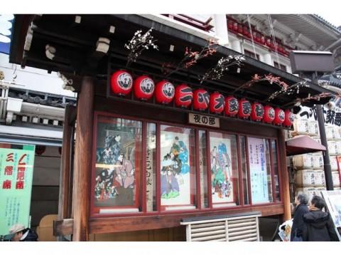 kabuki tokyo