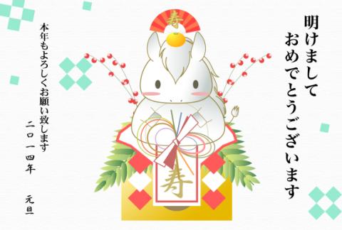2014nenga_temp1