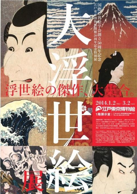 ukiyo-e-exhibition-edo-museum-1