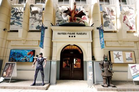 kaiyodo_figure_museum_kurokabe