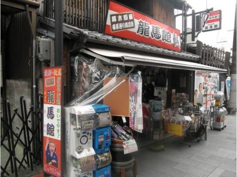 6066559-Ryoma_Souvenirs-Kyoto