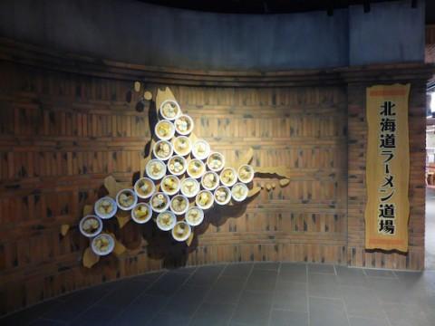chitose-restautant-ramen-dojo-hokkaido-model1
